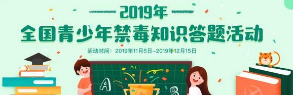 2019年青骄第二课堂五年级考试题详细答案